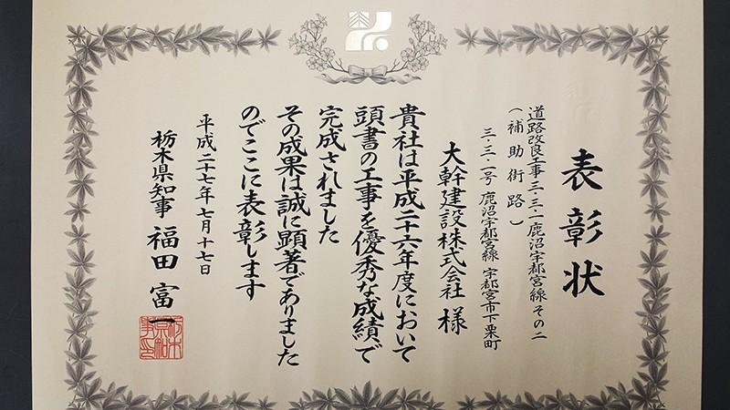 栃木県優良工事知事表彰